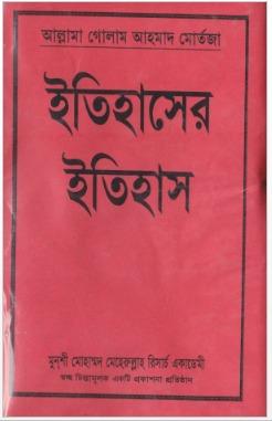 গোলাম আহমদ মোর্তজা সাহেবের লেখা ইতিহাসের ইতিহাস