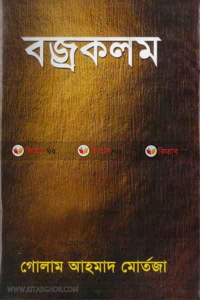 বজ্রকলম