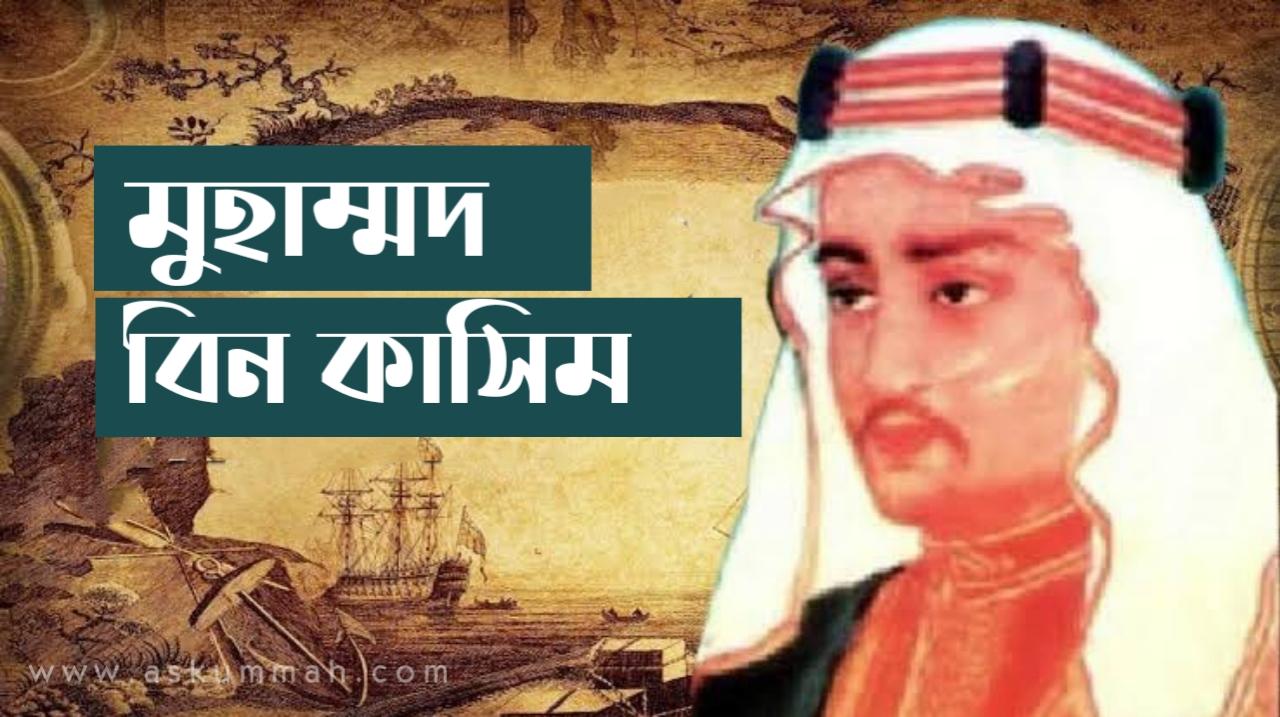 মুহাম্মদ বিন কাসিম